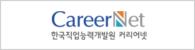 한국직업능력개발원 커리어넷